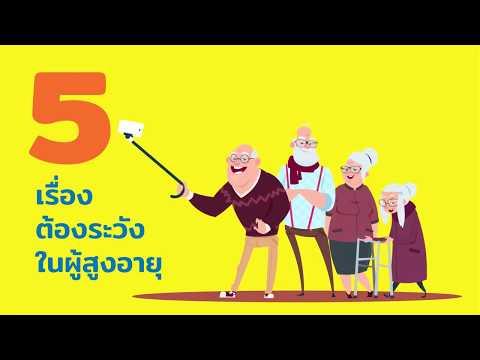 โรงพยาบาลธนบุรี : 5 เรื่องต้องระวังในผู้สูงอายุ
