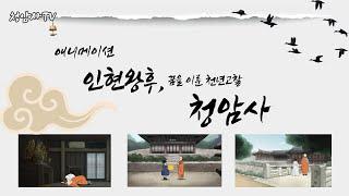 [청암사tv] 인현왕후, 꿈을 이룬 천년고찰 청암사(애…
