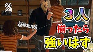 【Friday the 13th】3人揃ったら強いんじゃないの?w part2【ろあみとまゆ】