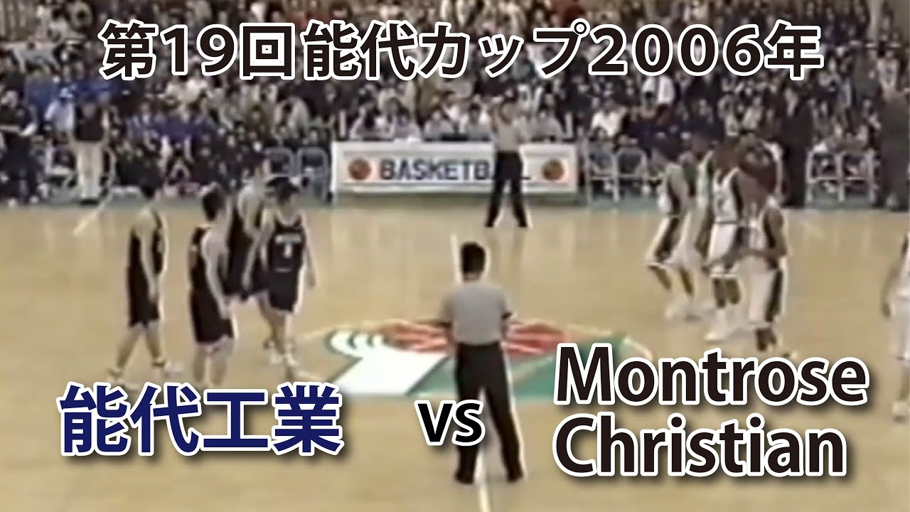 【第19回能代カップ2006】能代工業VSモントロスクリスチャン高校