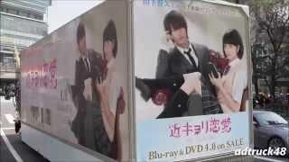 渋谷を走行する、2014年10月に公開された、山下智久が主演する 映画「近...