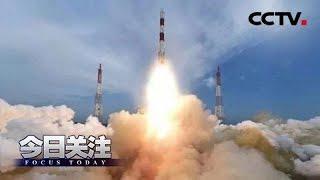 《今日关注》 20190725 印度将首次举行太空战演习 各国应警惕太空军事化  CCTV中文国际