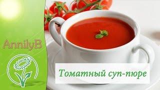 Томатный суп-пюре / Creamy Tomato Soup