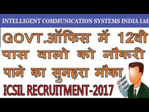 GOVT.ऑफिस में 12वी पास वालो को नौकरी पाने का सुनहरा मौका.Full process of How to apply jobs in ICSIL