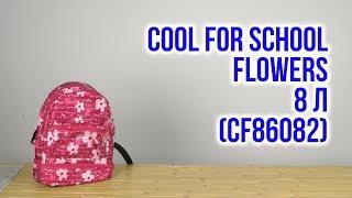 Розпакування Cool For School Flowers 30 x 25 x 11 см 8 л для дівчаток CF86082