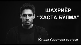 "Шахриёр-""Хаста бўлма"" Юлдуз Усмонова совғаси"