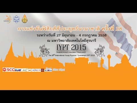 ฟิสิกส์สัประยุทธ์ ประเทศไทย การแข่งขันฟิสิกส์สัประยุทธ์ ครั้งที่ 28