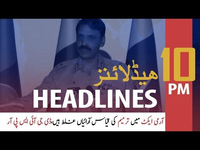 ARYNews Headlines |NAB approves closure of various corruption inquiries| 10PM | 13 Nov 2019