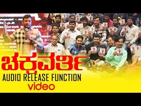 Darshan's Chakravarthy Audio Release Function Video | New Kannada Movie Chakravarthy