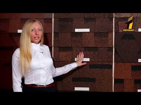 видео: Как выбрать мягкую кровлю? Какие цвета и виды гибкой черепицы бывают?