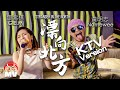 ?明志Namewee feat. ?紫棋 G.E.M.【漂向北方 Stranger In The North 】KTV Version 包廂版