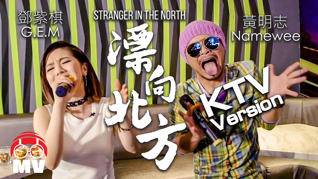 黃明志Namewee feat. 鄧紫棋 G.E.M.【漂向北方 Stranger In The North 】KTV Version 包廂版 - YouTube