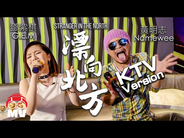 黃明志Namewee feat. 鄧紫棋 G.E.M.【漂向北方 Stranger In The North 】KTV Version 包廂版