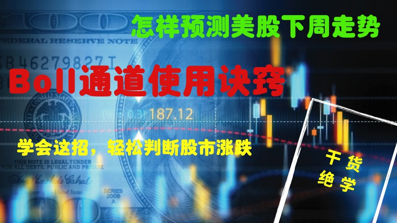 BOLL通道使用方法,美股下周預測,美股交易策略,學會這招,輕鬆判斷股票走勢。(有CC字幕) - YouTube