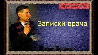 Записки юного  врача  Михаил Булгаков  читает Павел Беседин  ч 1