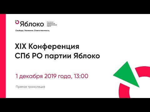 XIX Конференция СПб РО партии Яблоко (LIVE)