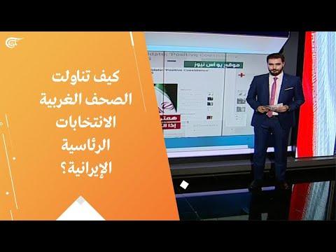 كيف تناولت الصحف الغربية الانتخابات الرئاسية الإيرانية؟