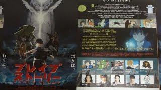 ブレイブ ストーリー A 2006 映画チラシ 2006年7月8日公開 【映画鑑賞&...