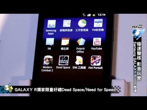極速雙核 影音玩樂  Samsung GALAXY R正式登場