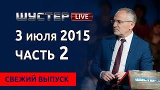 Шустер Live последний выпуск  03 июля 2015 часть 2