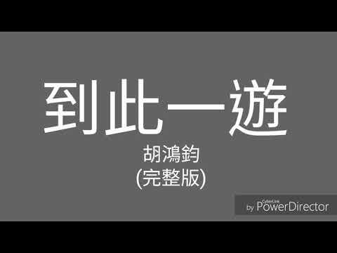 胡鴻鈞-到此一遊(降魔的)主題曲(字幕)