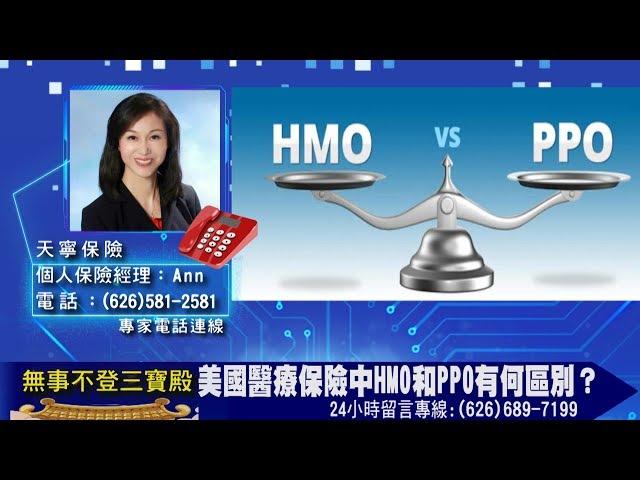 美國醫療保險中HMO和PPO有何區別?