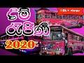 Dam Rajina New Update 2020 | Dam Rajina New Bus | 2020 Dam Rajina