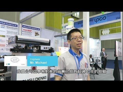 2018東南亞國際薄膜加工技術展 - 卷對卷設備用對邊系統