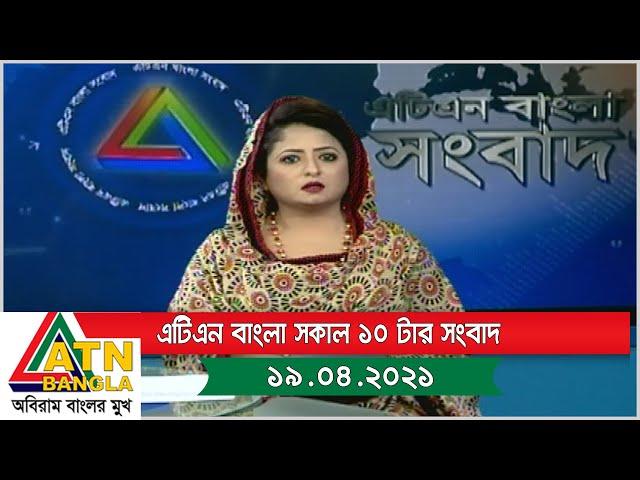 এটিএন বাংলা সকাল ১০টার সংবাদ । 19.04.2021 | ATN Bangla News