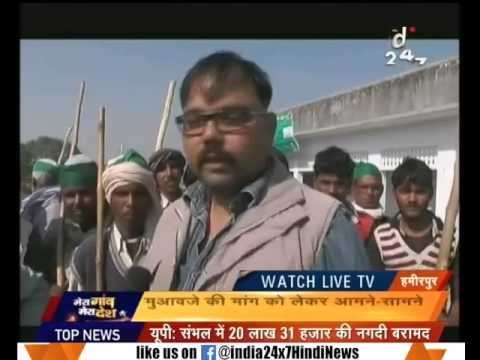 UP: Clash between PCA and farmers in Hamirpur over compensation