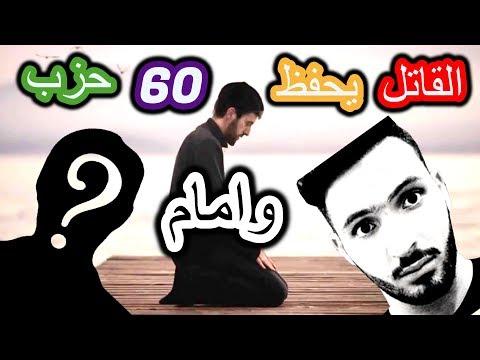 قاتل الطالب اصيل من امام وحافظ 60 حزب لمدمن وشاذ وقاتل بعترافه