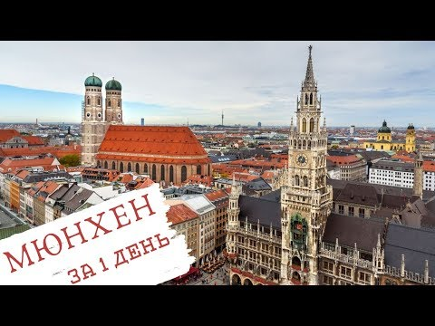 Мюнхен (Германия). Лучший маршрут Мюнхен за 1 день