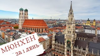 Best Munich travel guide: city in 1 day (old town, BMW Museum, Deutsches museum and more)