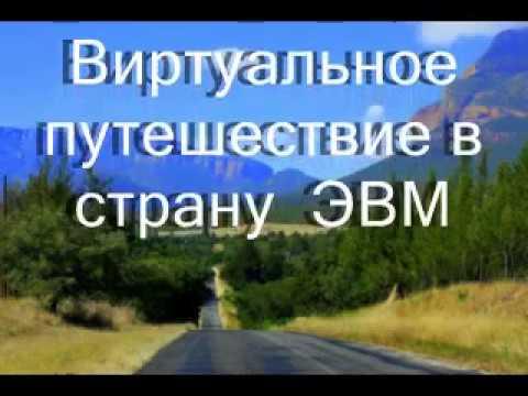 Виртуальная экскурсия История ЭВМ