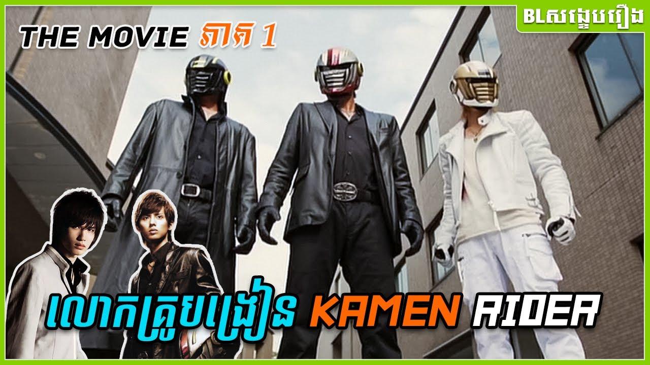 លោកគ្រូបង្រៀន Kamen Rider - The Movie [ ភាគ 1 ] BL សង្ខេបរឿង