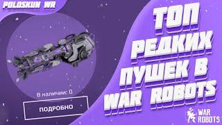 Топ 5 РЕДКИХ пушек в War Robots!