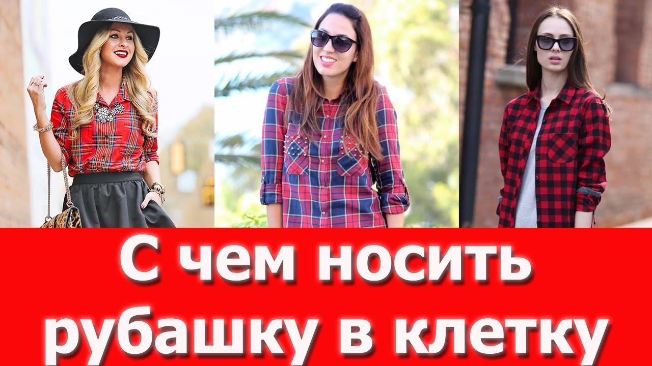 Стиль и мода / Мои РУБАШКИ (OOTD) - YouTube