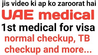 UAE medical for visa full details urdu hindi 2018