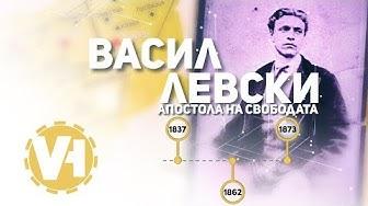 Апостола на свободата – Васил Левски