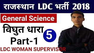 General Science Electric current विघुत धारा part 1 for Women supervisor, rsmssb, rajasthan police