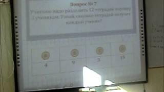 Фрагмент урока математики (2 класс)