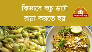 কচু ডাটা রান্না | kochu data ranna
