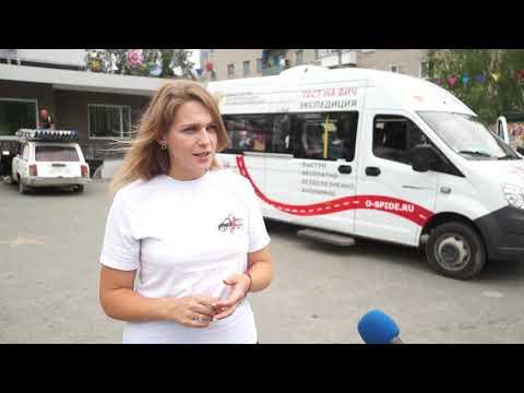 «Тест на ВИЧ: Экспедиция 2019» добралась до Свердловской области