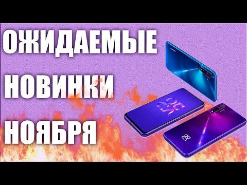 НОЯБРЬ 2019. Самые ожидаемые новинки смартфонов.⚡️⚡️⚡️