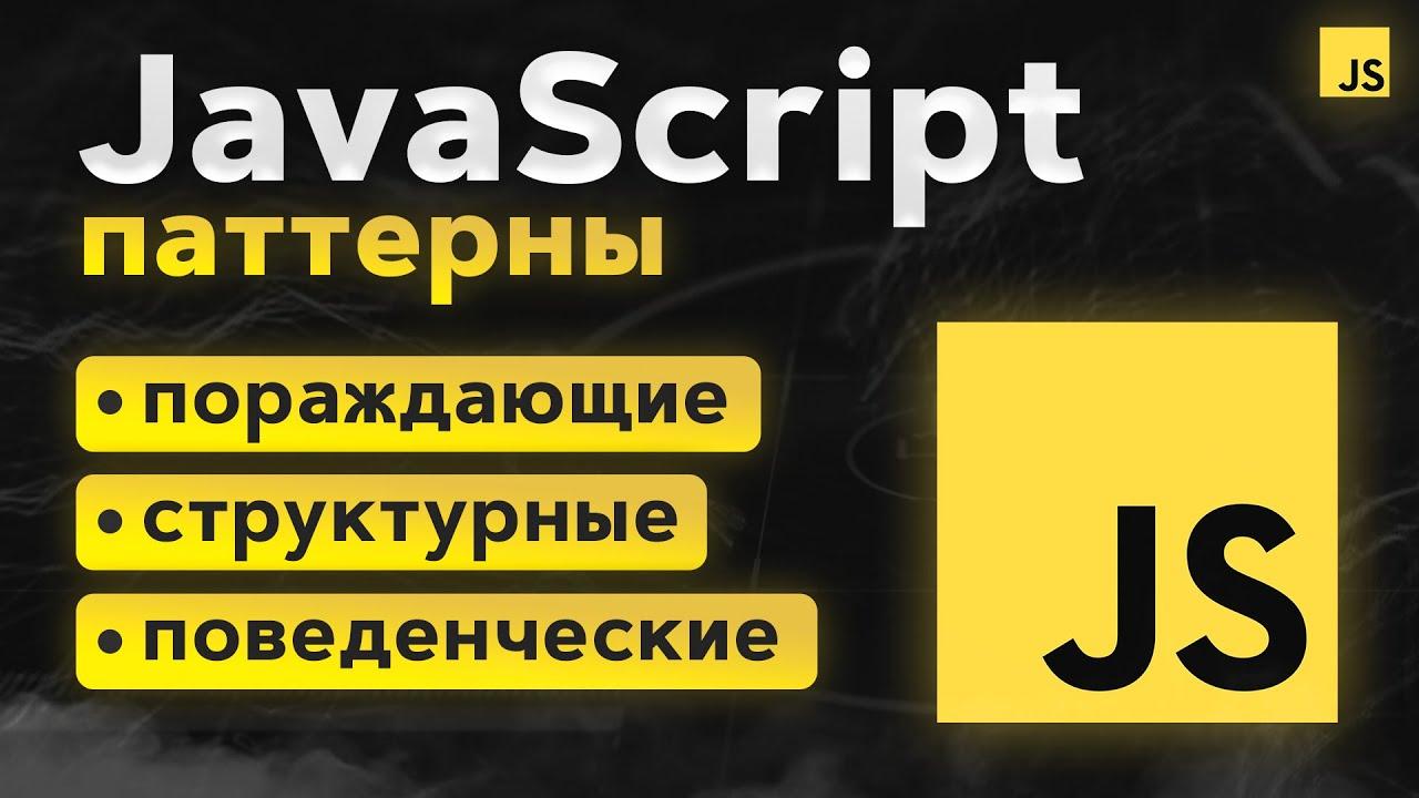 JavaScript Паттерны. Шаблоны проектирования. 17 Примеров