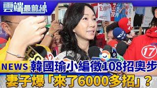 韓國瑜小編徵108招奧步 妻子爆「來了6000多招」?|雲端最前線 EP483精華