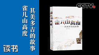 《读书》 20200528 陈霁 《雀儿山高度——其美多吉的故事》 时代楷模其美多吉 1| CCTV科教