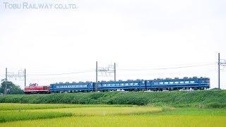 【東武鉄道 DL 臨時回送】 DE10 1099+14系3B 賑やかなSL検修庫前 2019.9.4