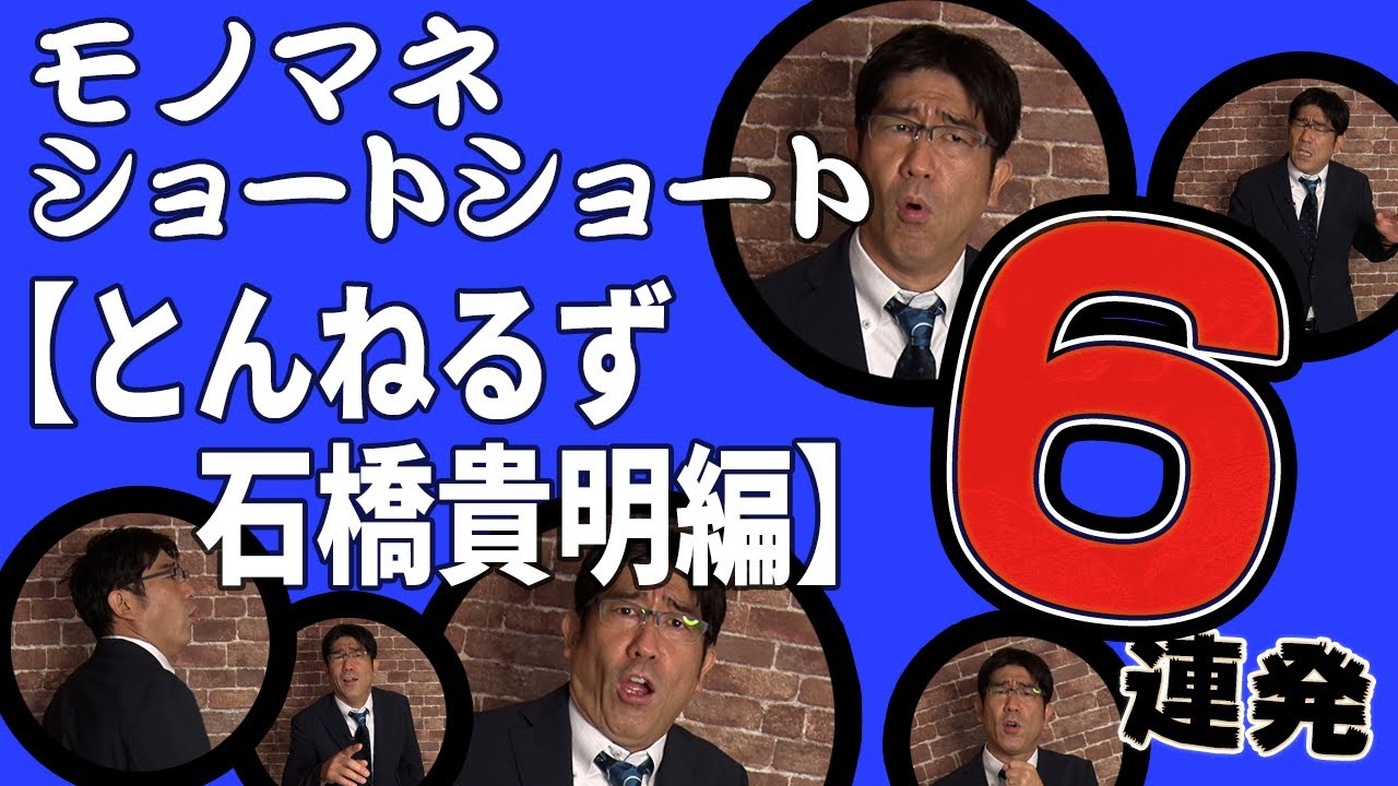 【モノマネ】どこかで見たことあるシリーズ〜とんねるず石橋貴明編〜【ショートショート】