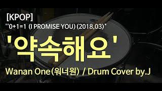 약속해요 (드럼,연주,악보) - Wanna One(워너원) #드럼놀이터